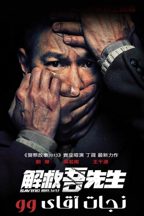دانلود فیلم Saving Mr. Wu 2015